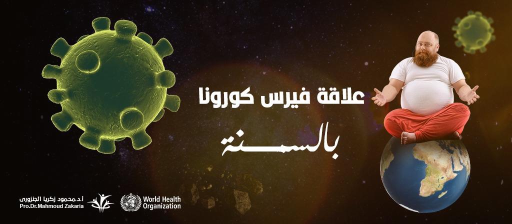 هل مرضى السمنة أكثر عرضة للإصابة بفيروس كورونا