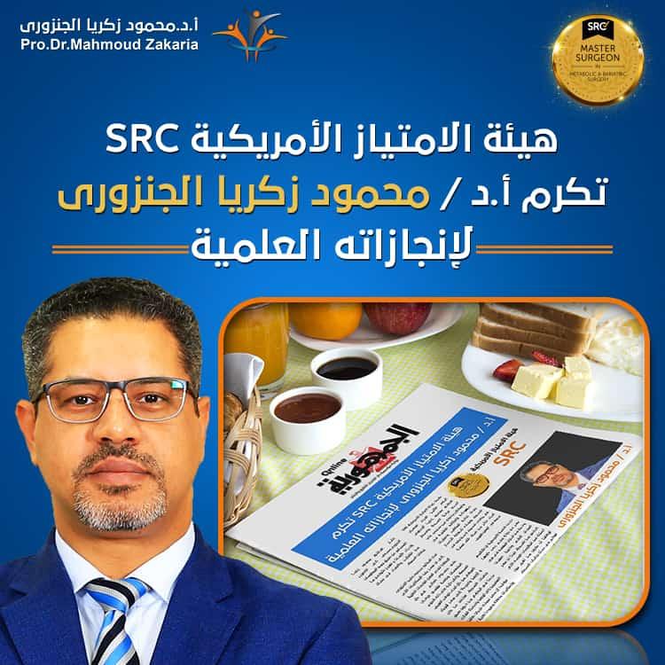 """هيئة الامتياز الأمريكية """"SRC"""" تكرم د.محمود زكريا لإنجازاته العلمية"""