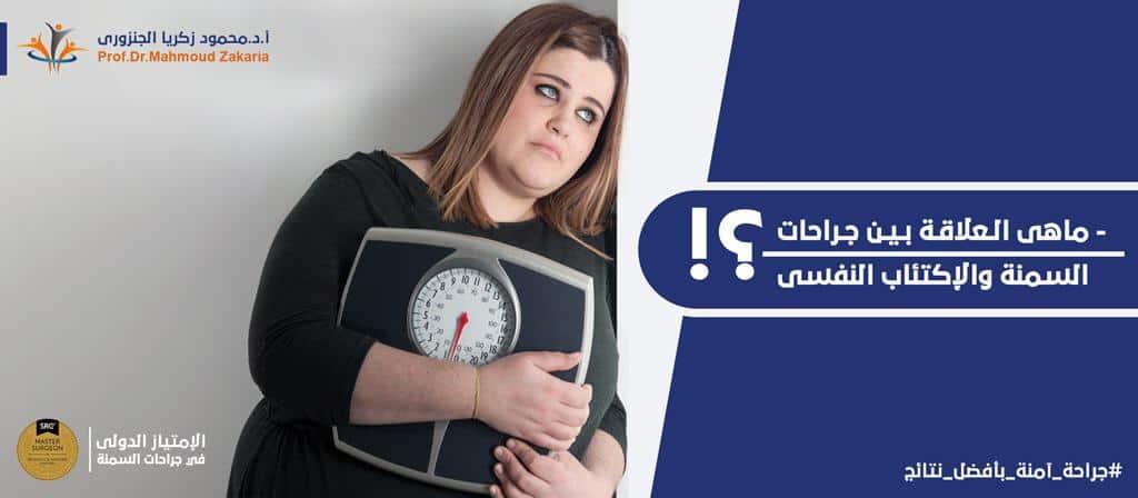 هل زيادة الوزن تُسبب إكتئاب نفسي؟