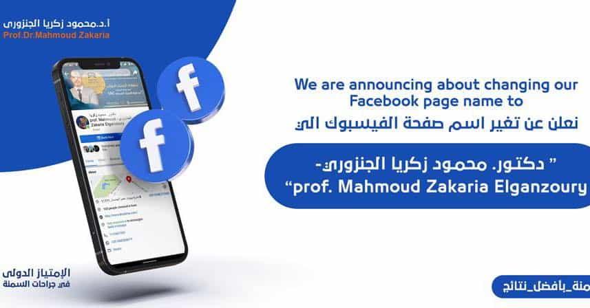 تغيير إسم صفحة د.محمود زكريا