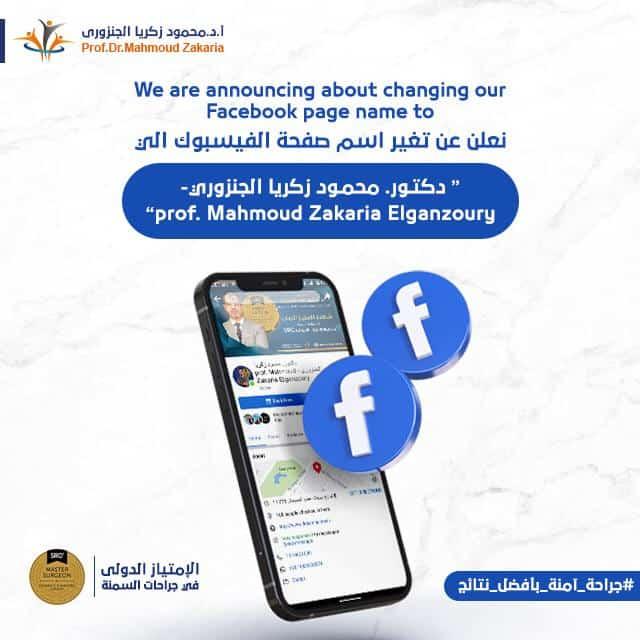 تغيير اسم صفحة د.محمود زكريا على الفيس بوك